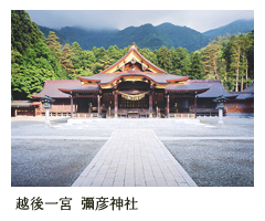 越後一宮 彌彦神社