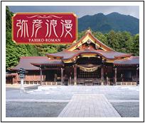 弥彦観光協会