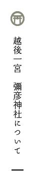 越後一宮 彌彦神社について